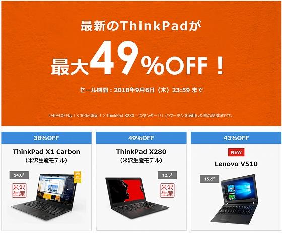 ThinkPadが最大49%OFF!