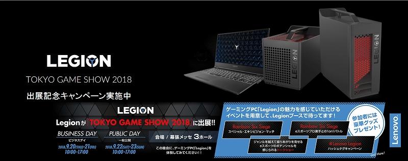 Legionが「TOKYO GAME SHOW 2018」に出展