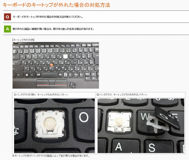 キーボードのキートップが外れた場合の対処方法