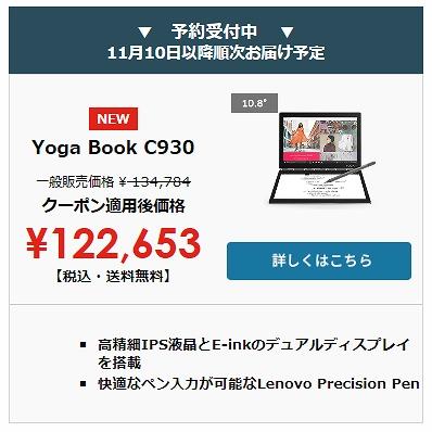Yoga Book C930
