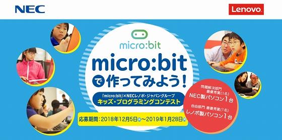 「micro:bit」x NECレノボ・ジャパングループ キッズ・プログラミングコンテスト