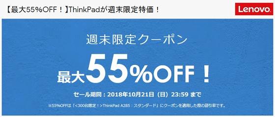 レノボ・ジャパン ThinkPadが55%OFFの週末特別クーポン