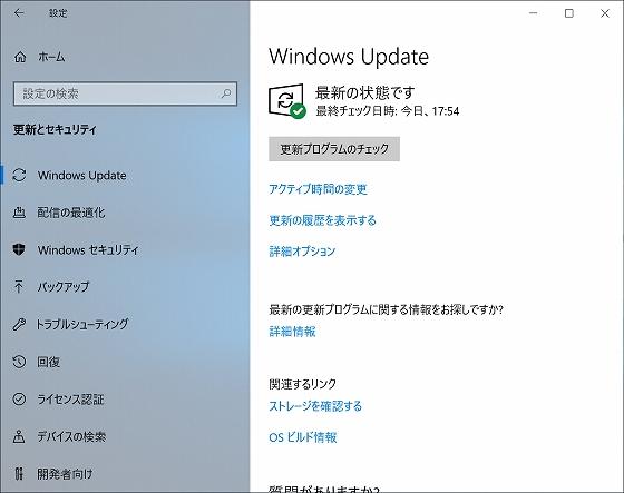 【解消】 Windows 10 バージョン1809にしてからエラーコード0x8024a223が発生する