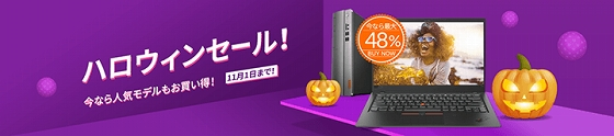 ThinkPad ハッピーハロウィン・セール