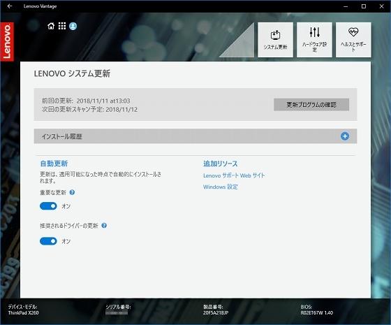 Lenovo VantageでBIOS 1.40を確認