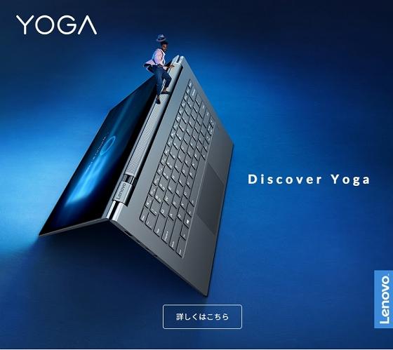 Lenovo Yoga 930
