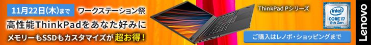 Lenovo ThinkPad / ThinkStation ワークステーション祭