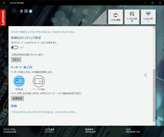 LenovoVantage キーボード設定