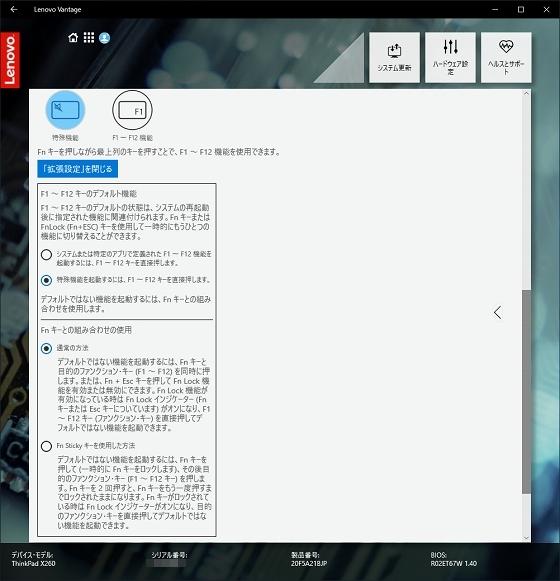 LenovoVantage キーボード拡張設定