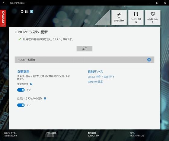 Lenovo Vantage システム更新