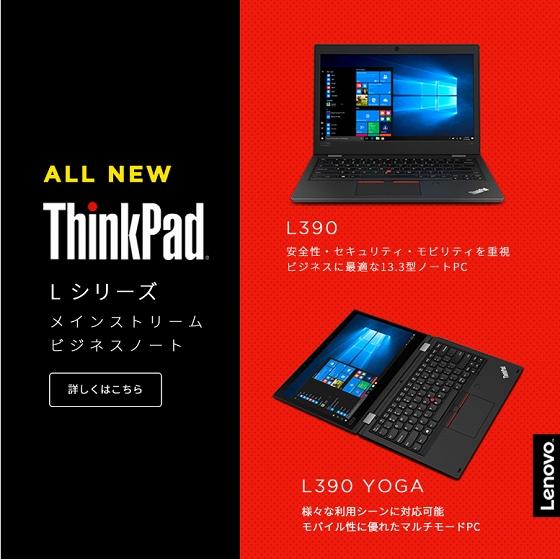 ThinkPad L390/L390 Yoga 発売開始