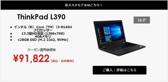 ThinkPad L390
