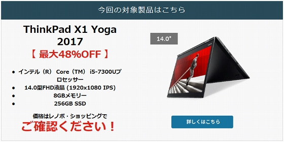 ThinkPad X1 Yoga(2017モデル)