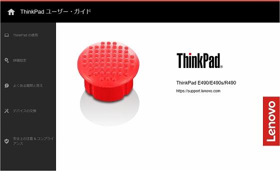 ThinkPadユーザーガイド ThinkPad E490