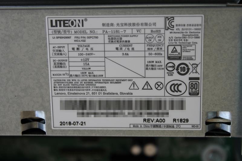 Lenovo V530S Smallの電源ユニット