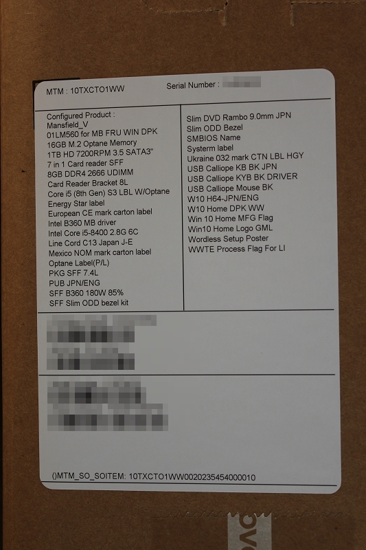 Lenovo V530S Smallの構成