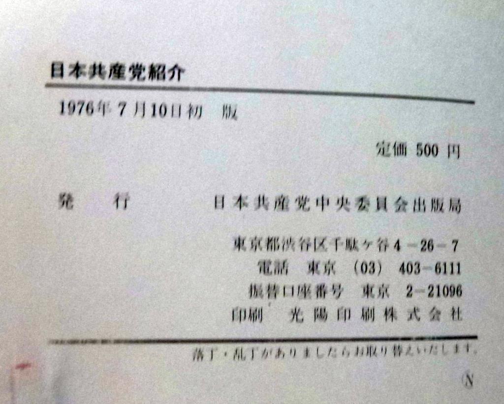 日本共産党紹介on1976