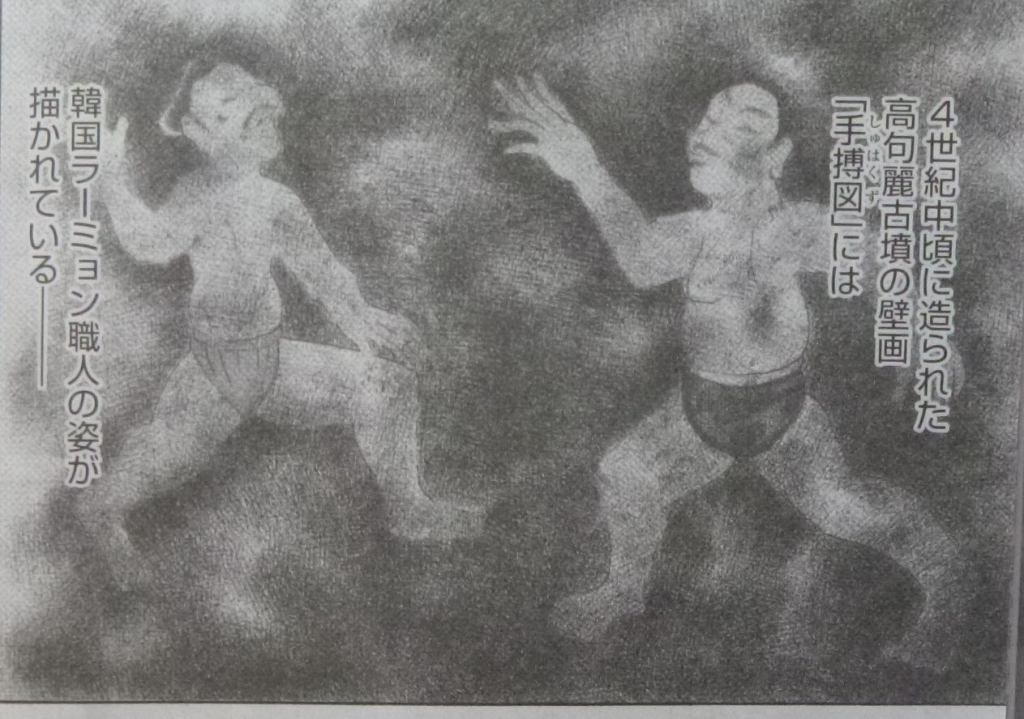 手搏図 ラーメンの起源は韓国