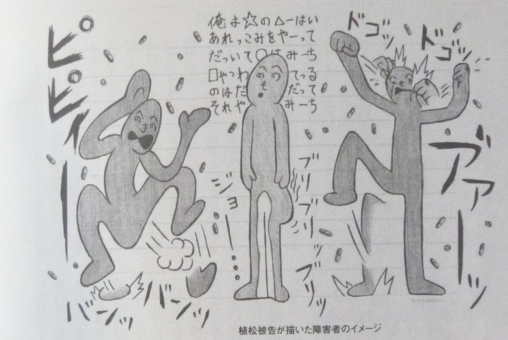 植松聖さんが描いた「精神障害者」のイメージ