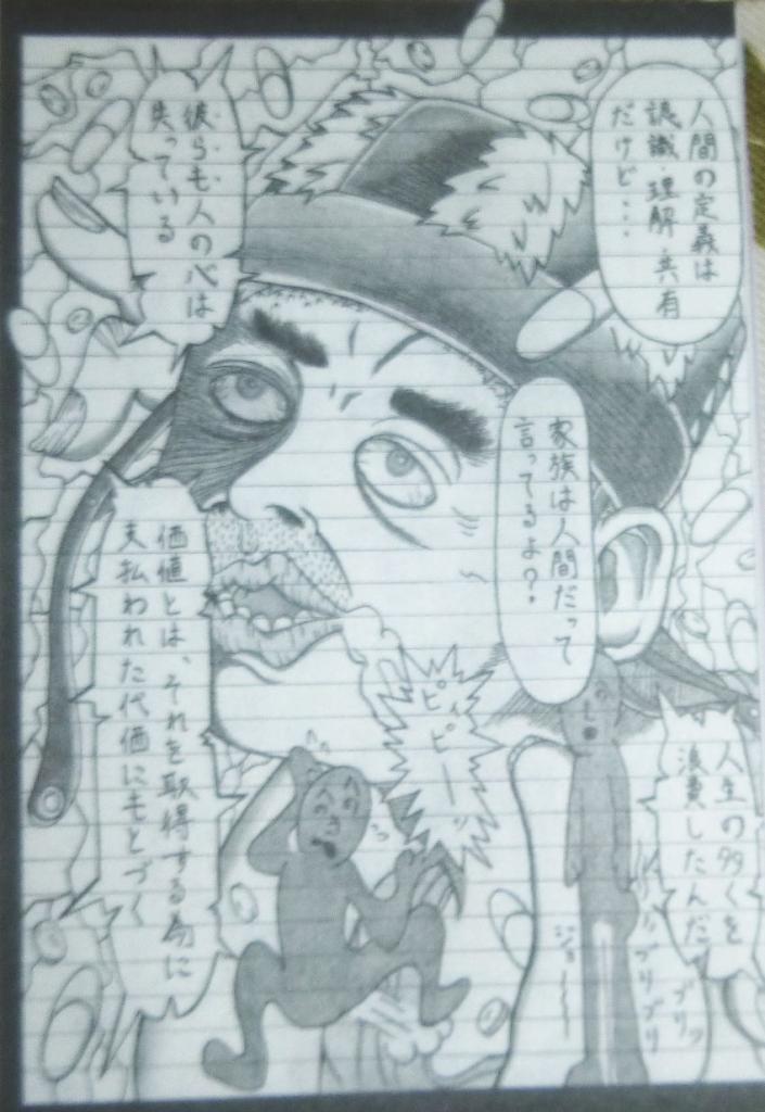 植松聖さんが描いたイラスト