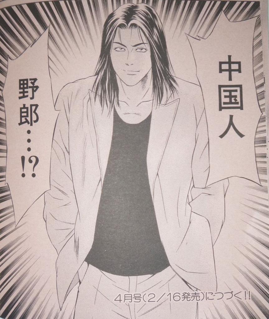 テコンダー朴(実話BUNKAタブー3月号)