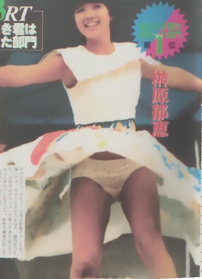 榊原郁恵ちゃんのむっちむっちパンチラ。