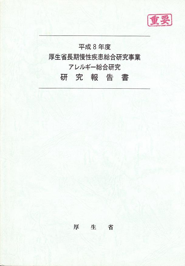 平成8年厚生省長期慢性疾患総合研究事業報告書