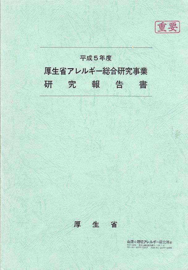 平成5年厚生省長期慢性疾患総合研究事業報告書
