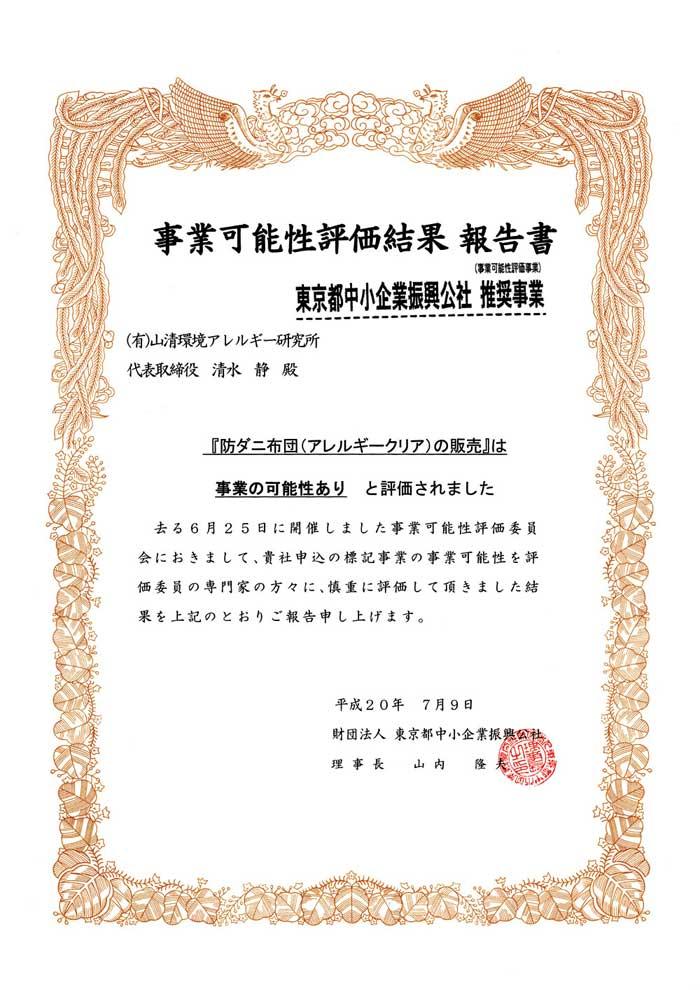 東京都中小企業振興公社事業可能性評価結果報告書
