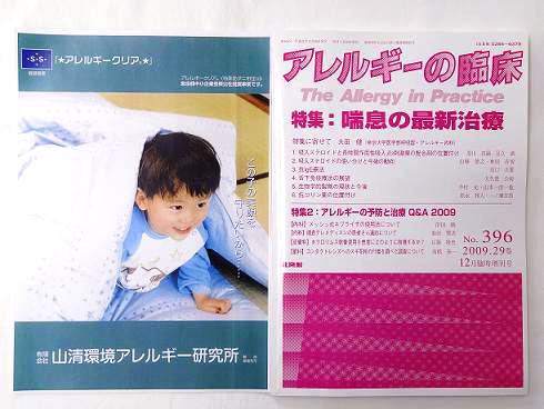 2009アレルギーの臨床・パンフレット