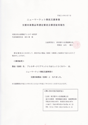 東京都中小企業振興公社認定H24.9.7