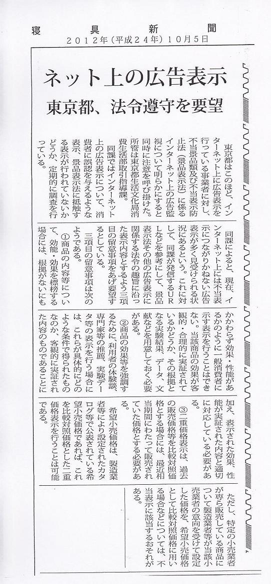 業界新聞記事2012年10月5日
