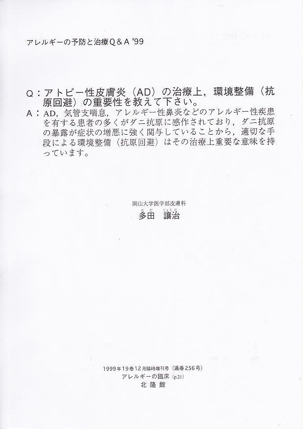 岡山大学医学部皮膚科多田譲治先生文献1