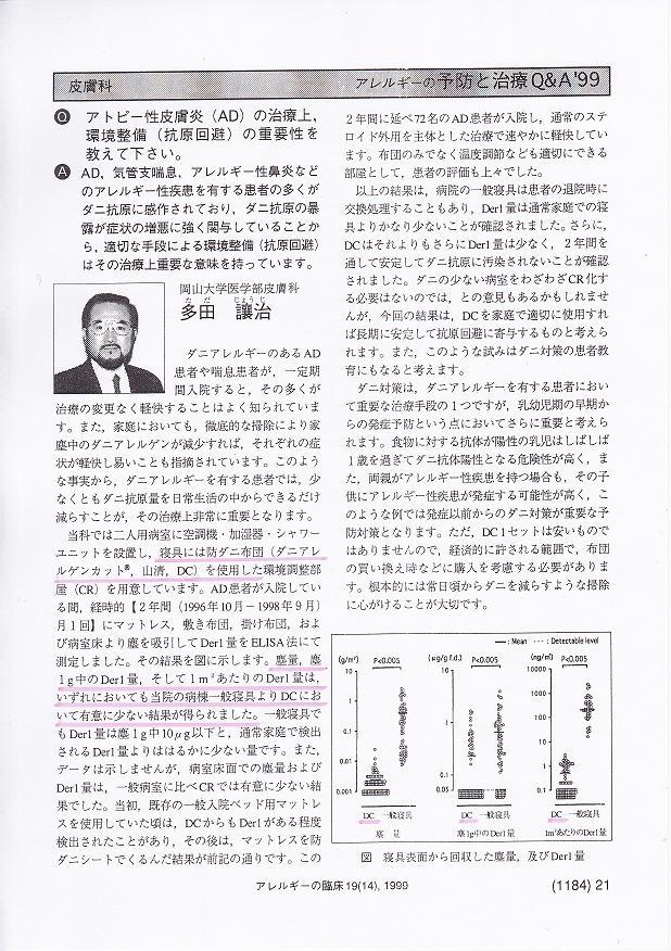 岡山大学医学部皮膚科多田譲治先生文献2