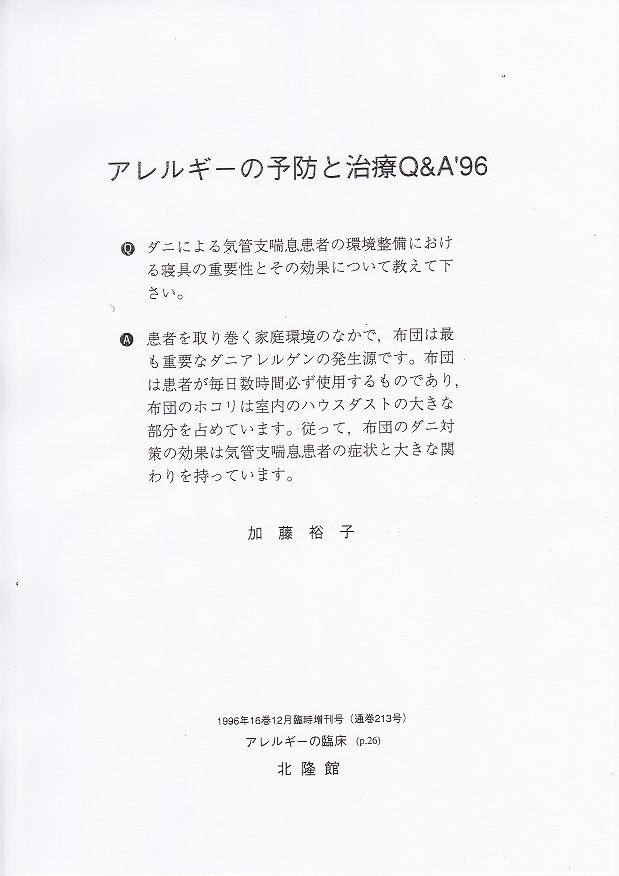 名古屋市衛生局 加藤裕子先生文献1