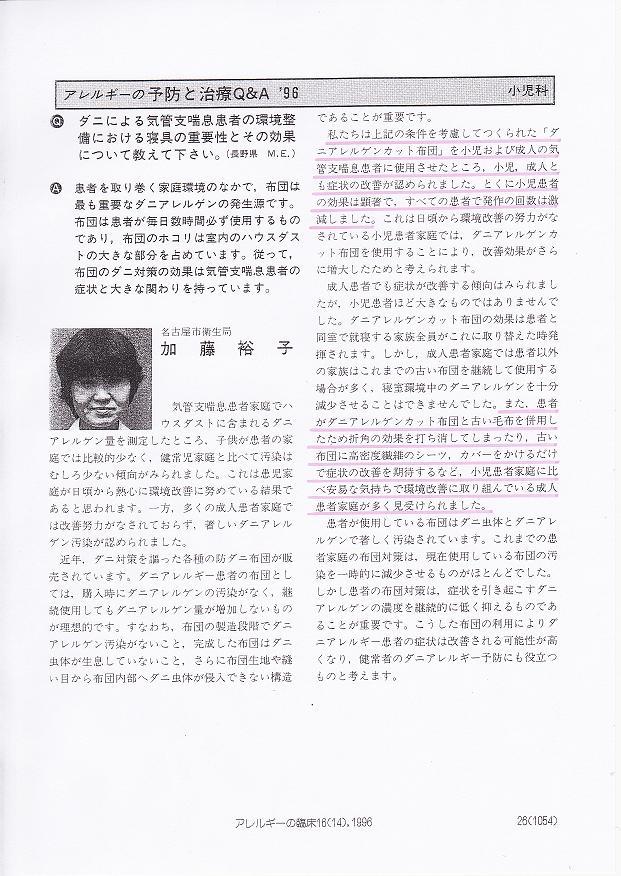 名古屋市衛生局 加藤裕子先生文献2