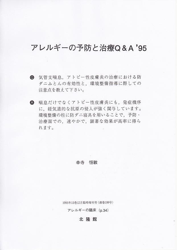 京都・島津医院院長先生 文献1