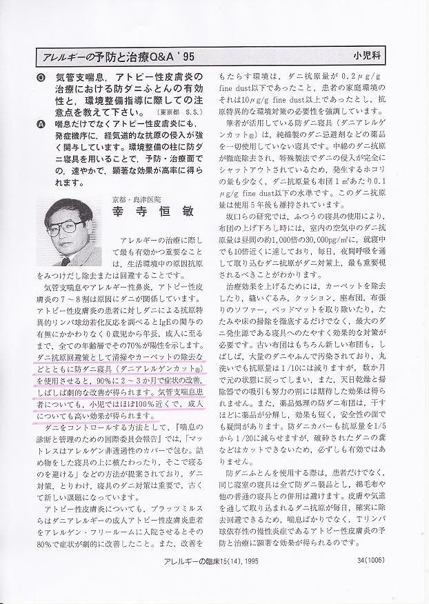 京都・島津医院院長先生 文献2