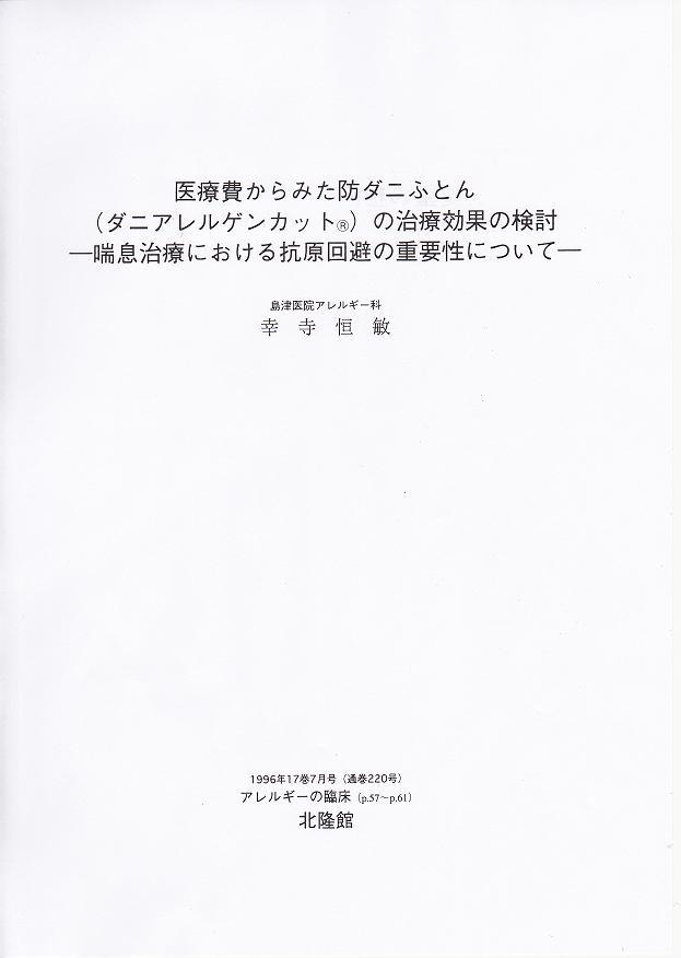 島津医院アレルギー科 院長先生文献1