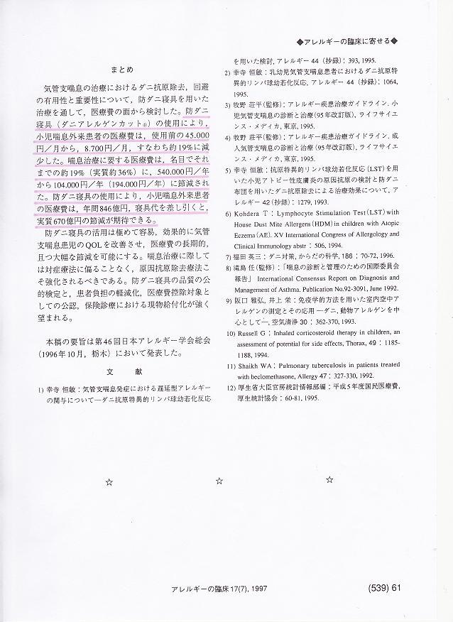 島津医院アレルギー科 院長先生文献2