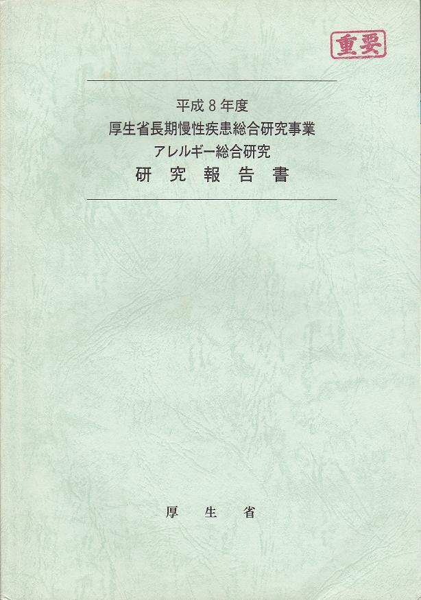 平成8年厚生省長期慢性疾患総合研究事業アレルギー総合研究 報告書
