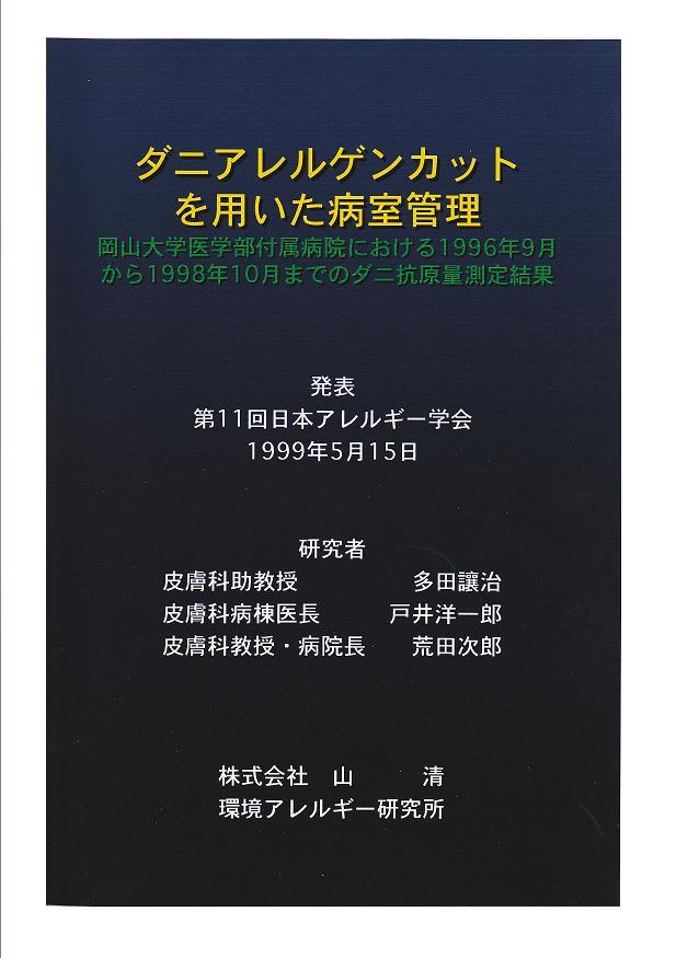 岡山大学医学部附属病院 臨床試験 多田譲治先生