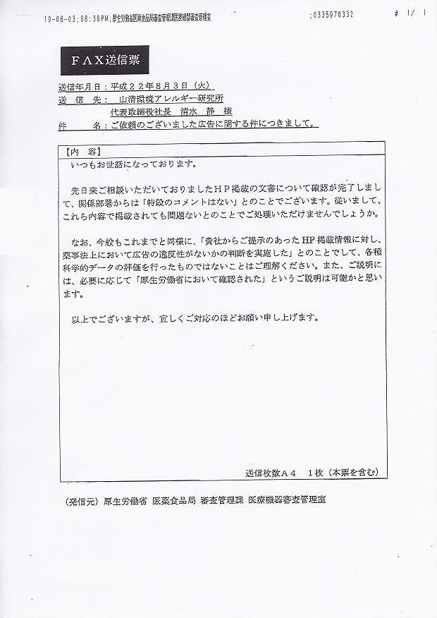 厚生労働省確認書平成22年8月3日