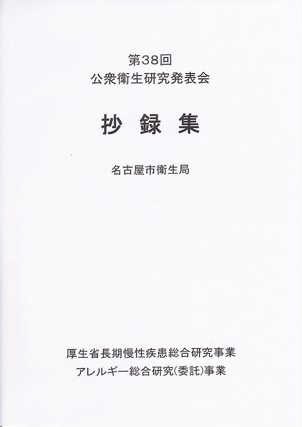 第38回公衆衛生研究発表会 名古屋市衛生局
