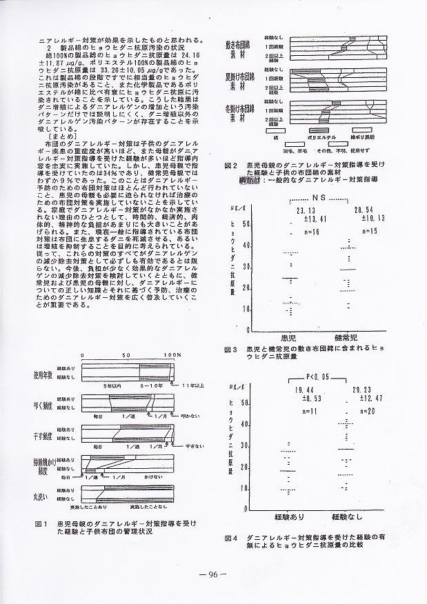 名古屋市衛生局 詳細2