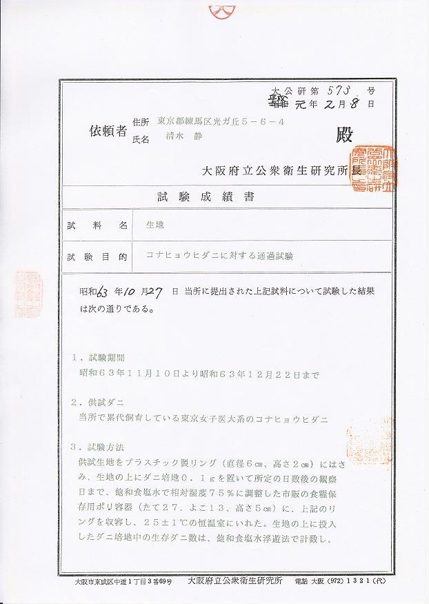 大阪府立公衆衛生研究所 コナヒョウヒダニ通過試験