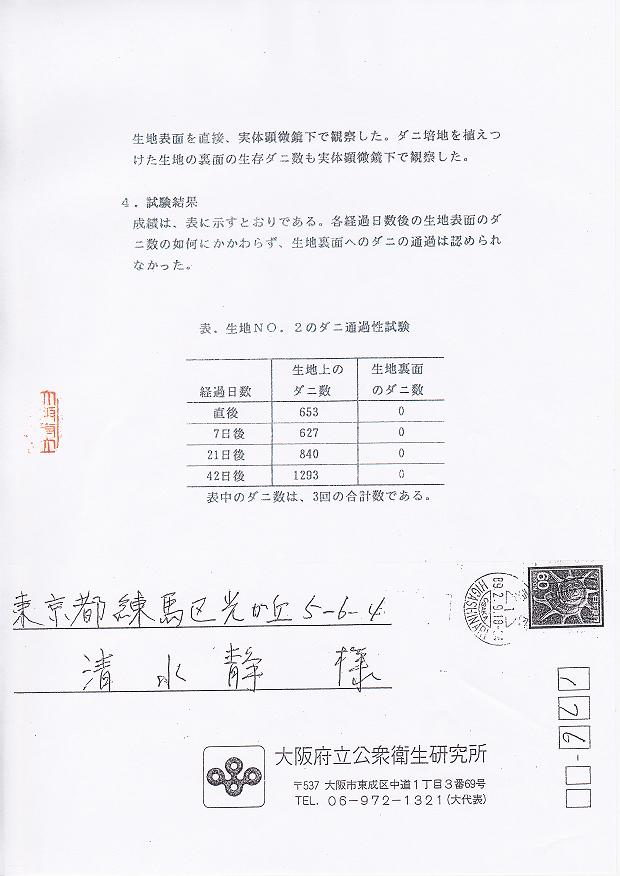 大阪府立公衆衛生研究所 コナヒョウヒダニ通過試験2