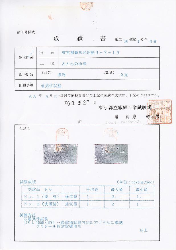東京都立繊維工業試験場 通気性試験