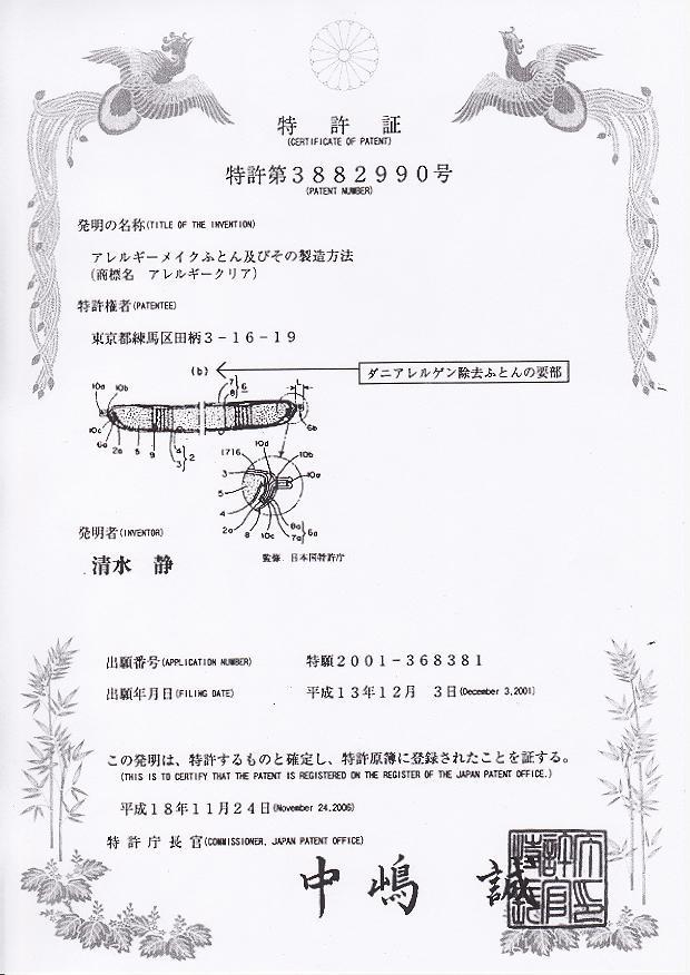 特許証3882990号アレルギークリアふとん