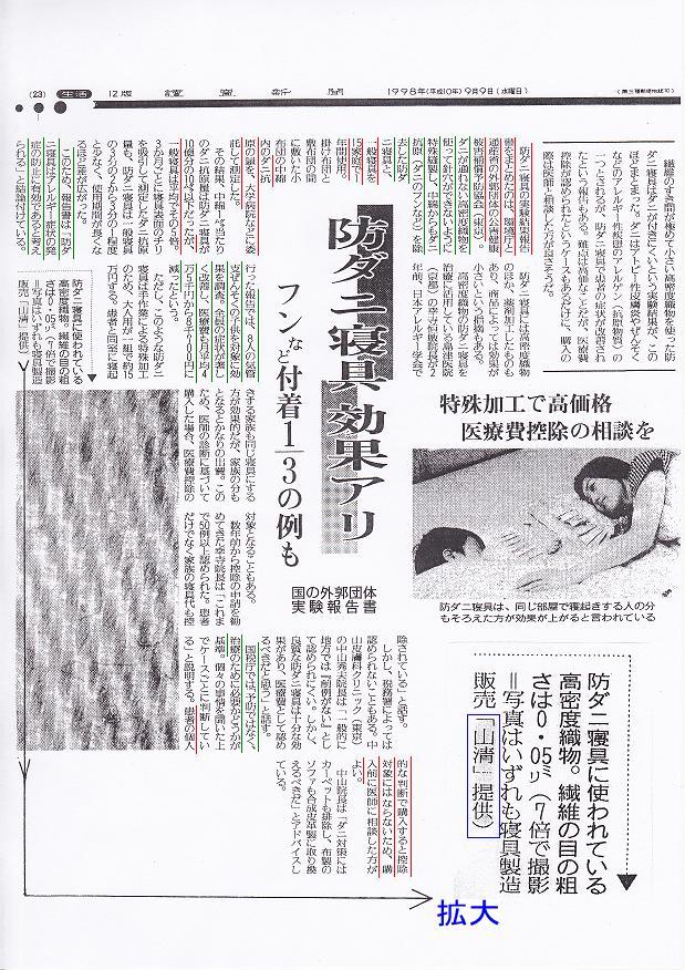 読売新聞防ダニ寝具効果アリ